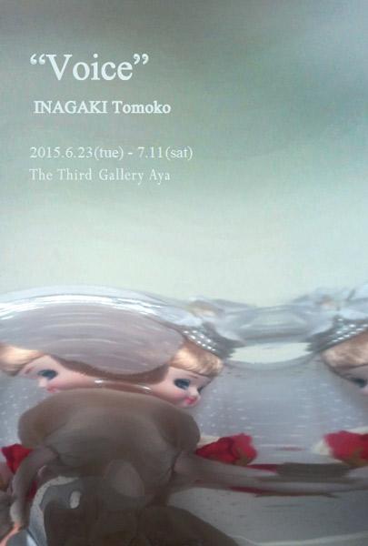 TomokoInagakiEx.jpg